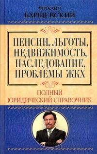 Пенсии,  льготы, недвижимость, наследование, проблемы  ЖКХ Барщевский М.Ю.