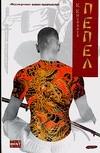 Китаката К. - Пепел' обложка книги