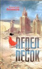Алексей Беляков - Пепел и песок' обложка книги