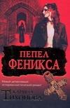 Тихонова К. - Пепел Феникса' обложка книги