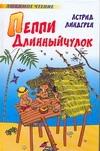 Линдгрен А. - Пеппи Длинныйчулок обложка книги