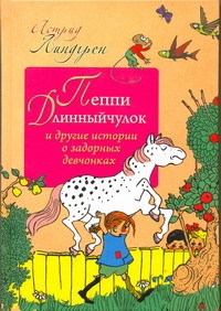 Пеппи Длинныйчулок и другие истории о задорных девчонках Линдгрен А.