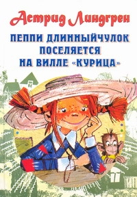 """Пеппи Длинныйчулок поселяется на вилле """"Курица"""" Линдгрен А."""