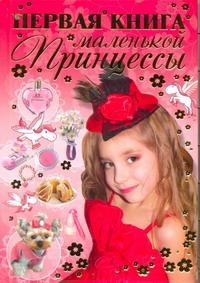 Первая книга маленькой принцессы Ермакович Д.И.