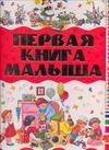 Чайка Е.С. - Первая книга малыша обложка книги