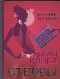Шацкая Е. Первая книга стервы как подписаться или купить журнал родноверие