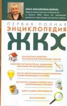 Шефель О.М. - Первая полная энциклопедия ЖКХ' обложка книги