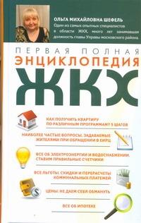 Первая полная энциклопедия ЖКХ Шефель О.М.