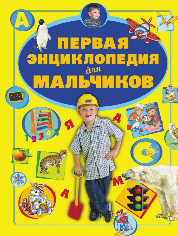 Первая энциклопедия для мальчиков Ермакович Д.И.