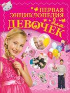 Д. Ермакович , Е. Чайка - Первая энциклопедия для девочек' обложка книги
