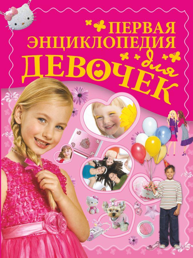 Д. Ермакович , Е. Чайка - Первая энциклопедия для девочек обложка книги