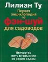 Первая энциклопедия по фэн-шуй для садоводов