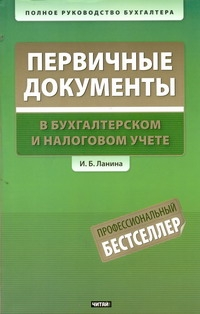 Первичные документы в бухгалтерском и налоговом учете