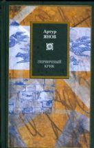 Янов А. - Первичный крик' обложка книги