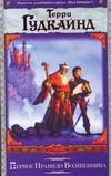 Гудкайнд Т. - Первое Правило Волшебника обложка книги