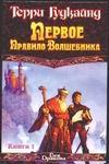 Гудкайнд Т. - Первое правило волшебника. Роман в 2 кн. Кн. 1 обложка книги