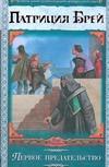 Брей П. - Первое предательство' обложка книги