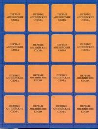 Первые английские слова. Обучающая игра для детей от 7 лет ISBN: 978-5-17-069202-6 первые английские слова