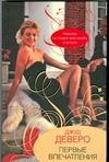 Деверо Д. - Первые впечатления обложка книги
