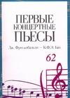 Фрескобальди Д. - Первые концертные пьесы. Дж.Фрескобальди - К. Ф. Э. Бах' обложка книги