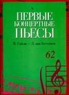 Первые концертные пьесы. Й. Гайдн - Л. ван Бетховен Гайдн Й.
