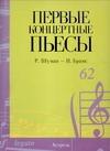 Первые концертные пьесы. Р. Шуман - И. Брамс