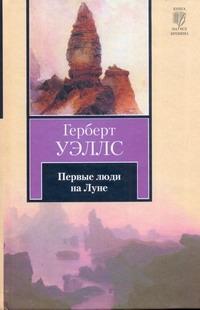 Уэллс Г. - Первые люди на Луне обложка книги