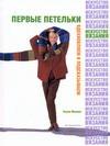 Мелвил Салли - Первые петельки' обложка книги