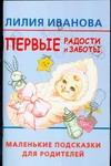 Иванова Л.В. - Первые радости и заботы' обложка книги