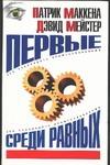 Маккенна П. - Первые среди равных' обложка книги