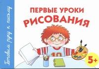 Герасимова А.С. Первые уроки рисования. 5+ а с герасимова первые уроки рисования 5