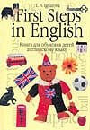 Игнатова Т.Н. - Первые шаги в английском. В 2 кн. Кн.1. Книга для обучения детей английском язык' обложка книги