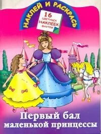 Первый бал маленькой принцессы Жуковская Е.Р.