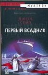 Кейз Д. - Первый всадник' обложка книги