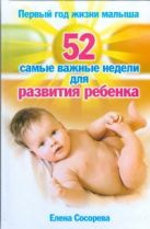 Сосорева Е.П. - Первый год жизни малыша. 52 самые важные недели для развития ребенка' обложка книги