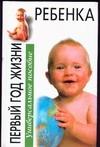 Эйзенберг А. - Первый год жизни ребенка' обложка книги