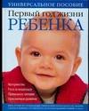 Первый год жизни ребенка Лебедева Юлия Николаевна