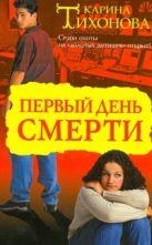 Тихонова К. - Первый день смерти' обложка книги