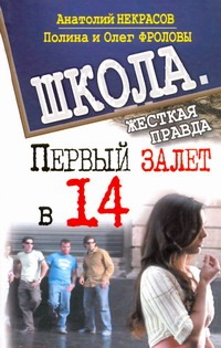 Некрасов А.А. - Первый залет в 14 обложка книги