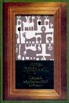 Первый иерусалимский дневник Губерман И.