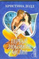 Додд Кристина - Первый любовник Англии' обложка книги