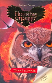 Ласки Кэтрин - Первый угленосец обложка книги