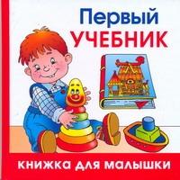 Первый учебник