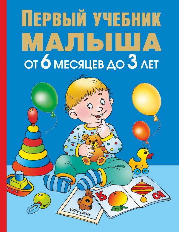 Первый учебник малыша. От 6 месяцев до 3 лет - Олеся Жукова