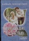 Смит Б.Д. - Первый шаг к счастью' обложка книги