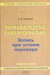 Аликина Е.В. - Переводческая семантография. Запись при устном переводе' обложка книги