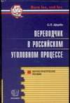 Щерба С.П. - Переводчик в рос.угол.процессе' обложка книги