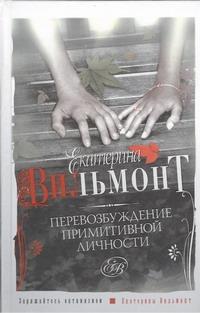 Перевозбуждение примитивной личности Вильмонт Е.Н.