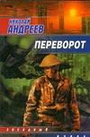Андреев Н. Ю. Переворот андреев н пролог рожденный на земле