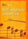 Переложения концертов для фортепиано Бах И. С.